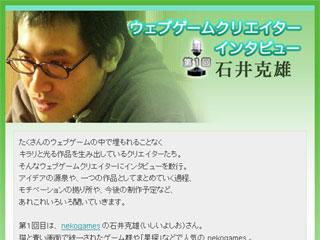 ウェブゲームクリエイターインタビュー