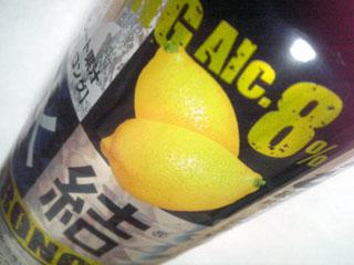 氷結レモンSTRONG
