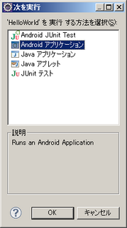 android_helloworld_05.png