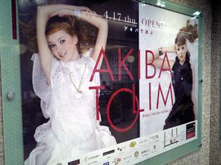AKIBA TOLIM ポスター