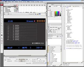 FLASH CS3 スクリーンショット